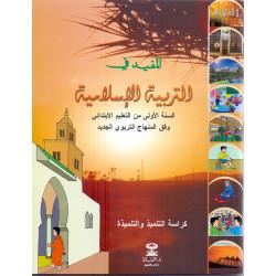 المفيد في التربية الإسلامية