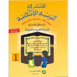 الأساسي في التربية الإسلامية