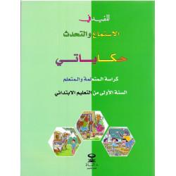 المفيد في العربية