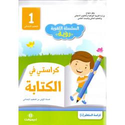 الواضح التربية الإسلامية