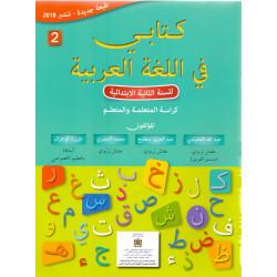كتابي في العربية