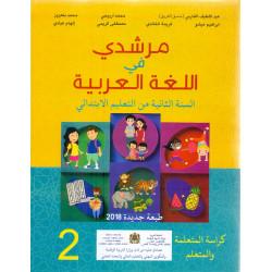 مرشدي في العربية