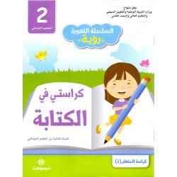 كراستي في العربية