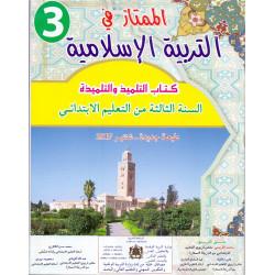 الممتاز في التربية الإسلامية