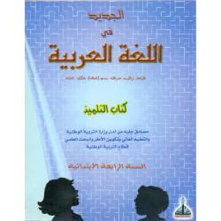 الجديد في العربية