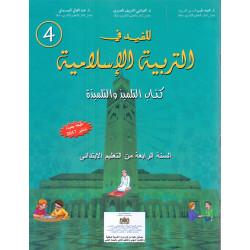 في المفيد التربية الإسلامية