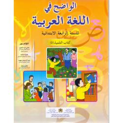 الواضح في العربية