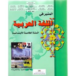 المنير في العربية