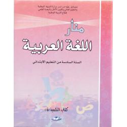 المنار في العربية