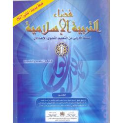 فضاء التربية الإسلامية