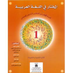 المختار في العربية