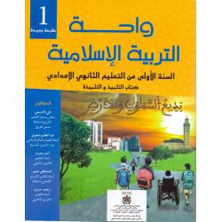 واحة في التربية الإسلامية