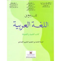 المرجع في العربية
