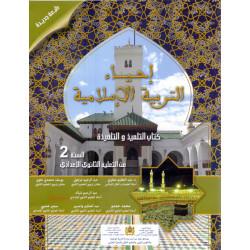احياء التربية الإسلامية