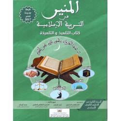 المنير في التربية الإسلامية