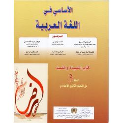 الأساسي في العربية
