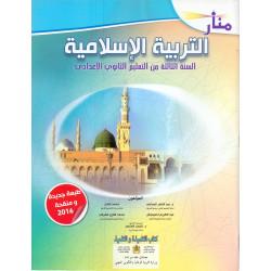 المنار في التربية الإسلامية