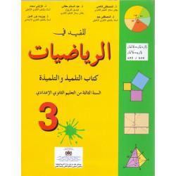 المفيد في الرياضيات