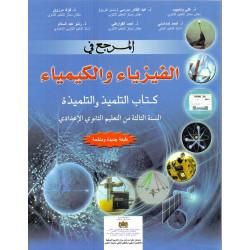 المرجع في الفزياء والكيمياء