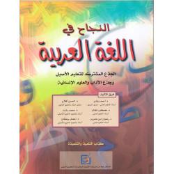 النجاح العربية