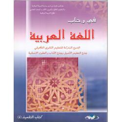 في رحاب العربية