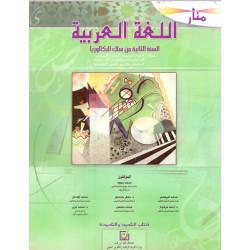 منار العربية