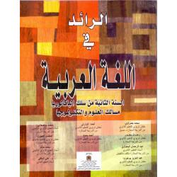 الرائد في العربية