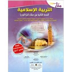 منار التربية الإسلامية