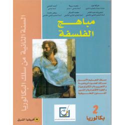 الممتاز في العربية