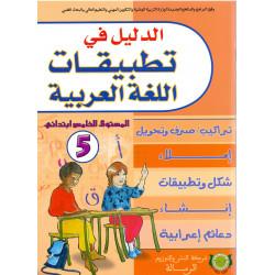 الدليل في تطبيقات اللغة...