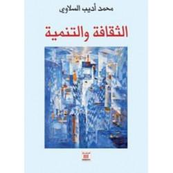 الثقافة والتنمية/محمد أديب...